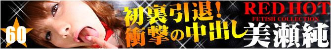 F級女優(美賴純)引退的最終片,這次玩真的,中出內射,精液不斷流出