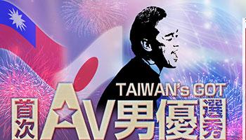 台灣魯蛇擊爆AV女優!