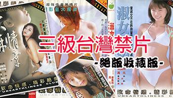 台灣三級片「絕版珍藏」